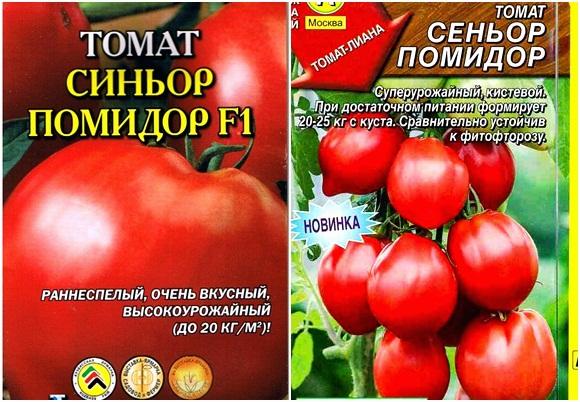 семена томата синьор помидор
