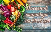 Лунный посевной календарь для садовода на 2018 год