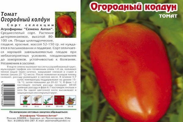 Томат Огородный колдун