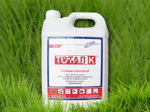 свойства гербицида