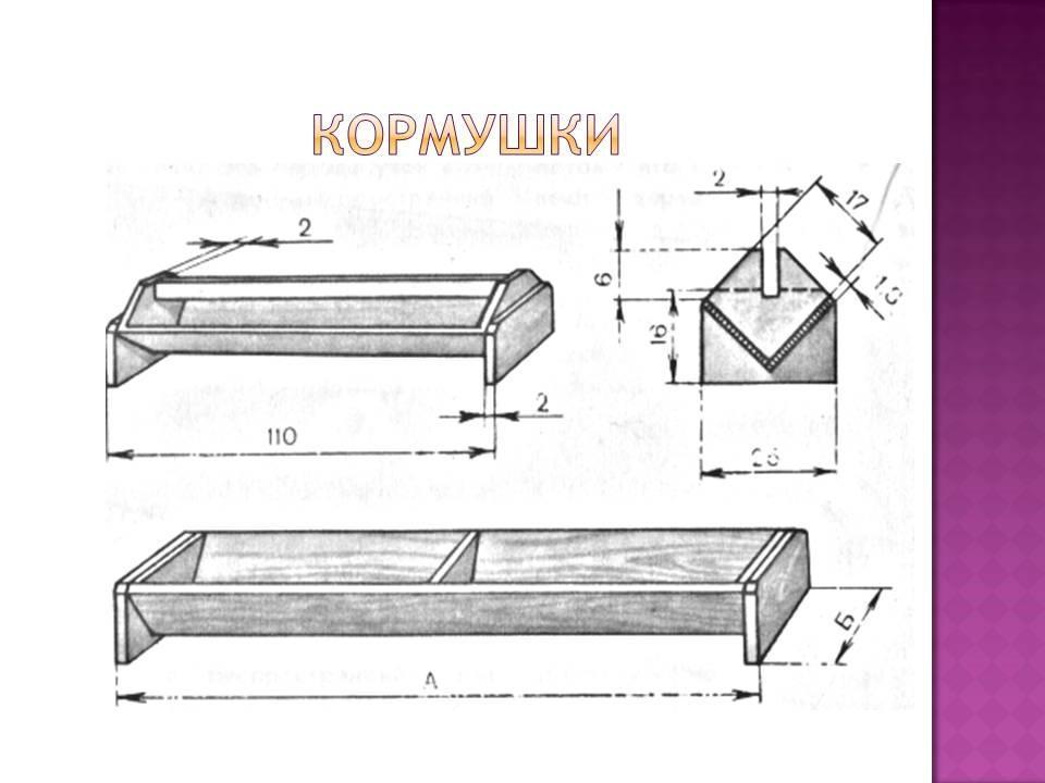 Кормовое оборудование лоткового типа