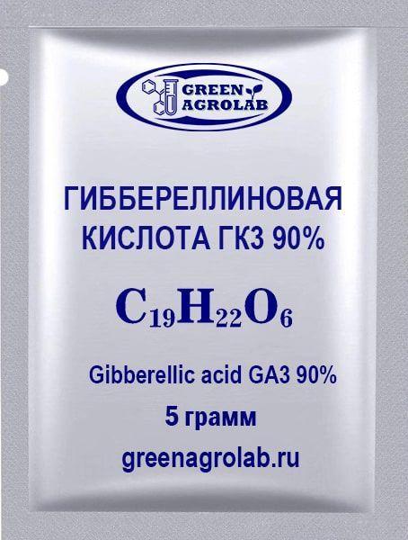 гиббереллиновая кислота